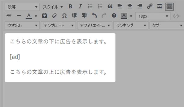 adショートコードを本文中に挿入する