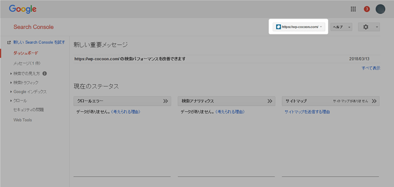 Search Console - ダッシュボード - https---wp-cocoon.com-