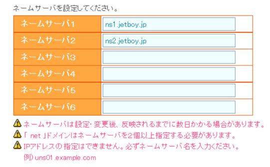 JETBOYのネームサーバー設定