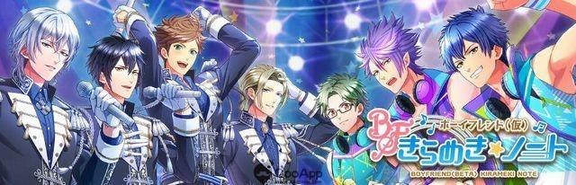 Mobile music game Boyfriend (Beta) Kirameki Note announced a new Boyfriend