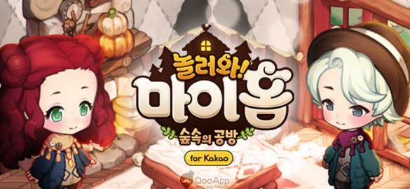 Mobile SNG My Home for Kakao is having a crossover with drama Guardian