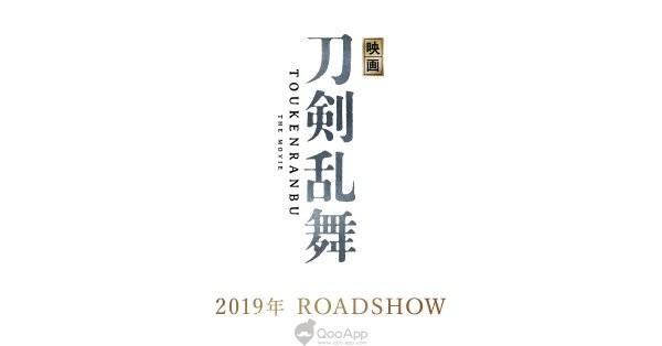 Live action Touken Ranbu: The Movie announced