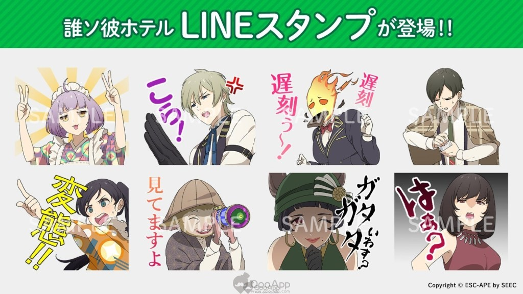 SEEC's Tasokare Hotel Releases Official LINE Stickers!