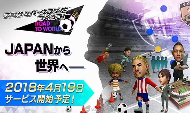 Sega's mobile sports simulation Pro Soccer Club wo Tsukurou! comes out today