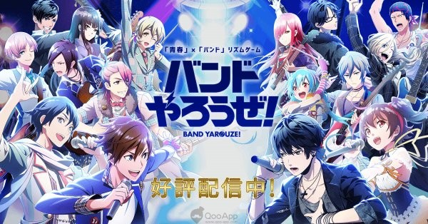 Mobile rhythm game Band Yarouze! will stop getting updates