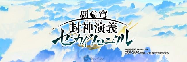 TV anime Hakyu Hoshin Engi gets mobile game adaption