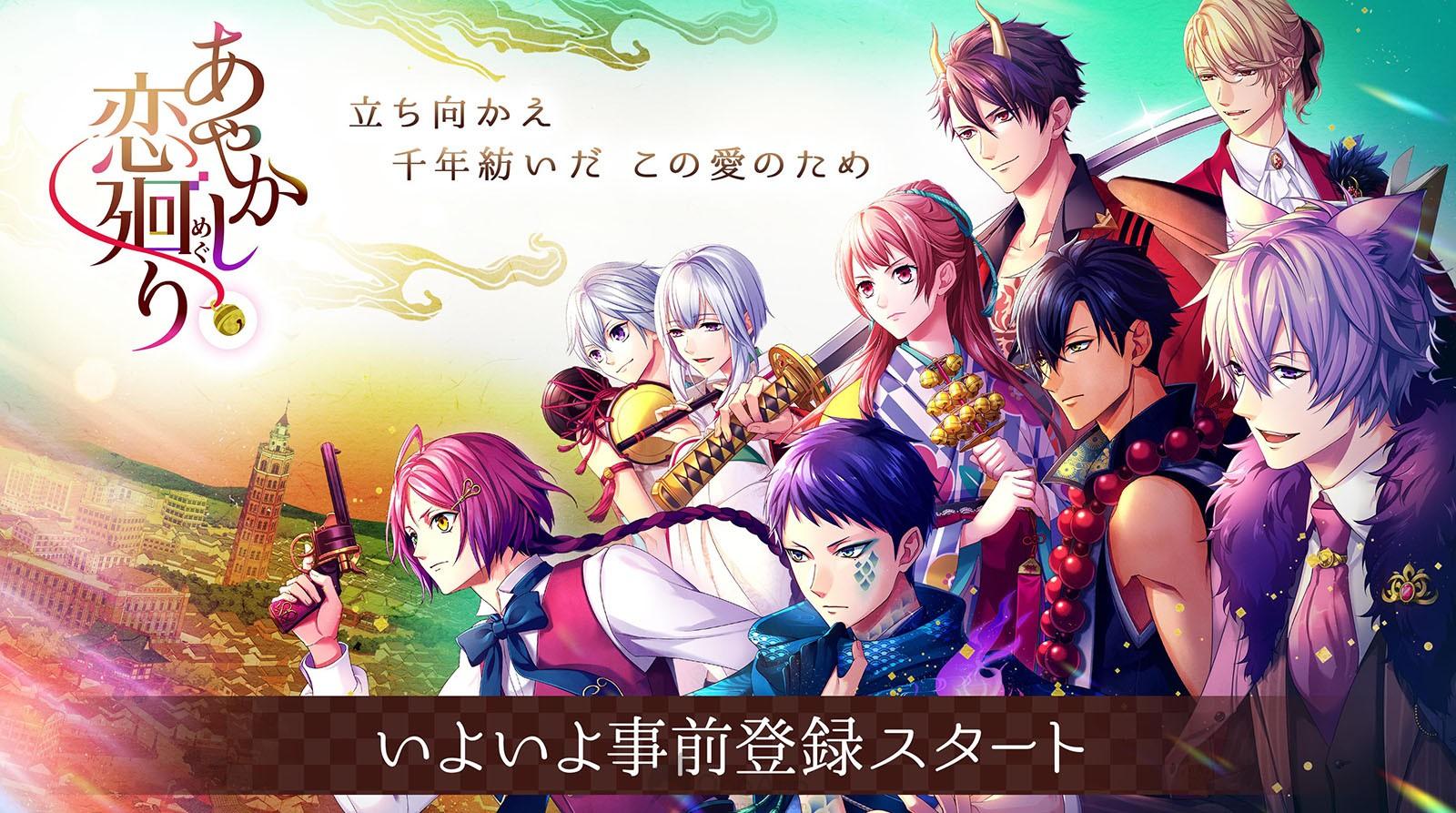 Voltage's yokai romance otome game Ayakashi Koimeguri opens pre-registration