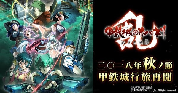 Kabaneri of Iron Fortress mobile game reveals gameplay at TGS 2018