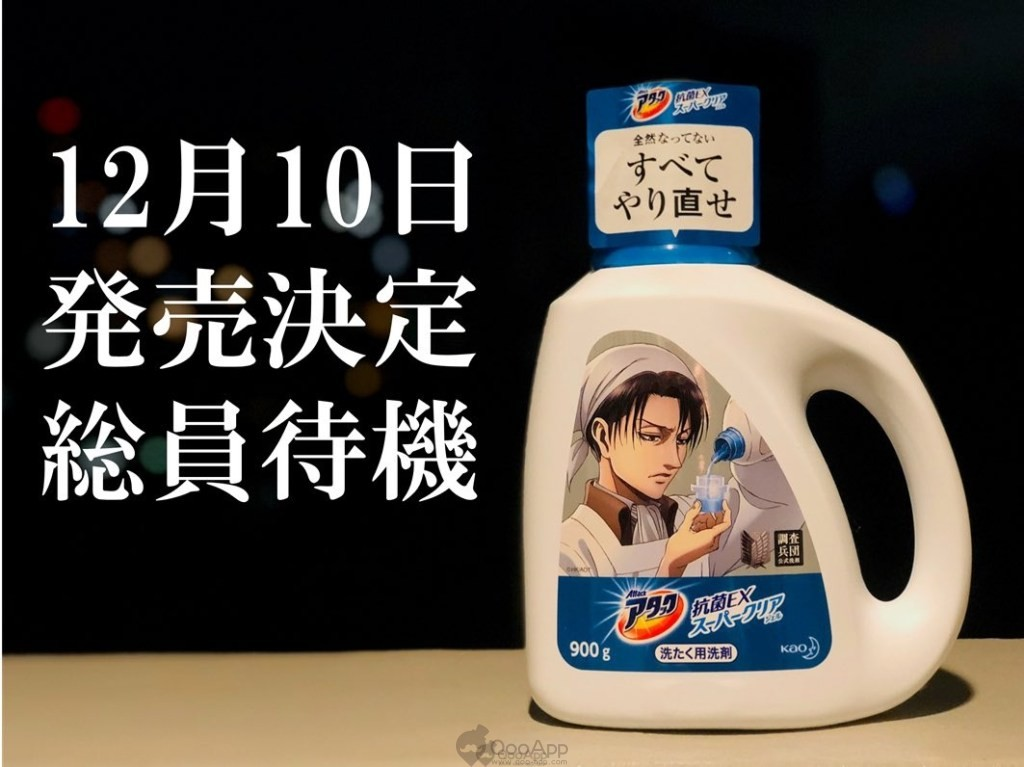 Attack on Bacteria! Attack on Titan Laundry Detergent Launches in Japan