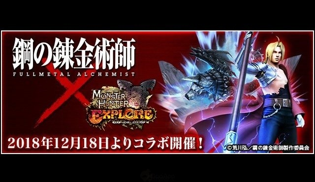 Monster Hunter Explore x Fullmetal Alchemist Brotherhood Collaboration Revealed!