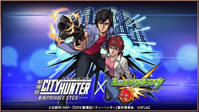 Monster Strike Announces Collaboration with City Hunter!