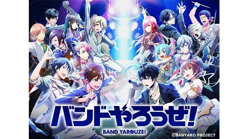 Band Yarouze! Sings Their Last Song