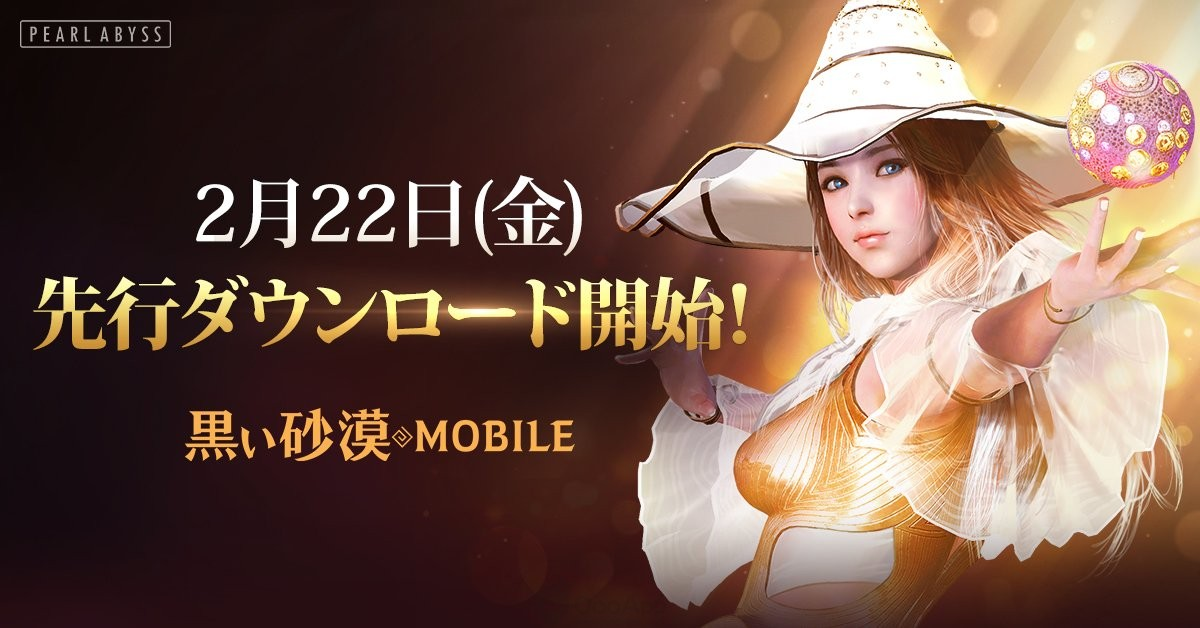 Black Desert JP Version Pre-Load Starts 22nd February!