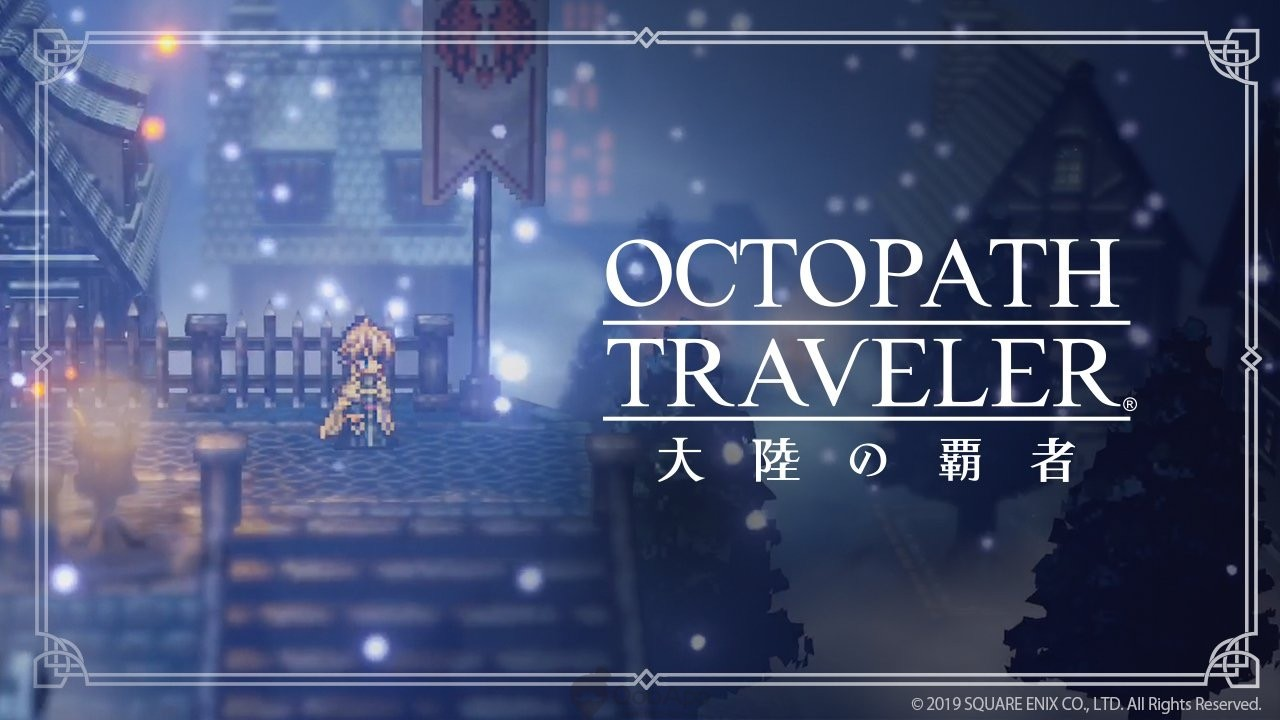 Octopath Traveler Prequel Announced for Smartphone!