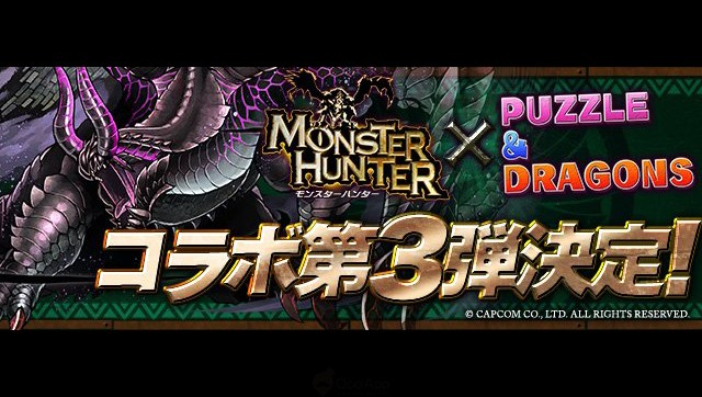 PAD 3rd Monster Hunter Collaboration Confirmed!