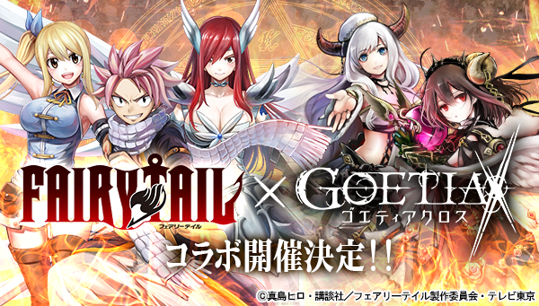 GOETIA X x Fairy Tail Collaboration Confirmed for 11th April