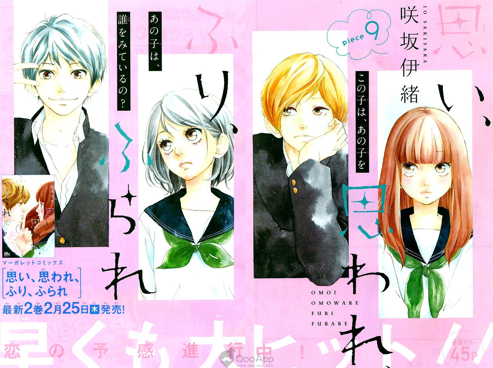 Romance Manga Omoi, Omoware, Furi, Furare gets Anime Film and Live-Action Film