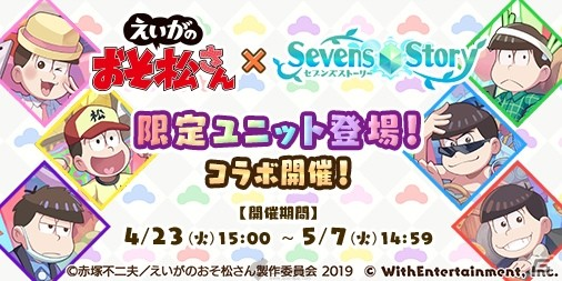 Sevens Story X Osomatsu-san the Movie Collaboration Starts!