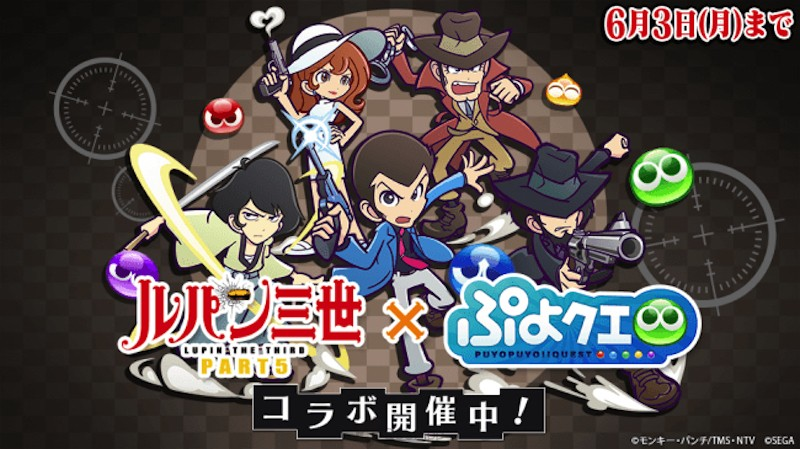 Chibi Lupin Steals Spotlights! Puyopuyo!! Quest X Lupin the Third Collaboration Starts!