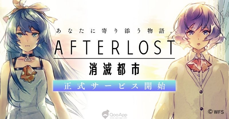 Smartphone RPG AFTERLOST - Shōmetsu Toshi Now Available for Download