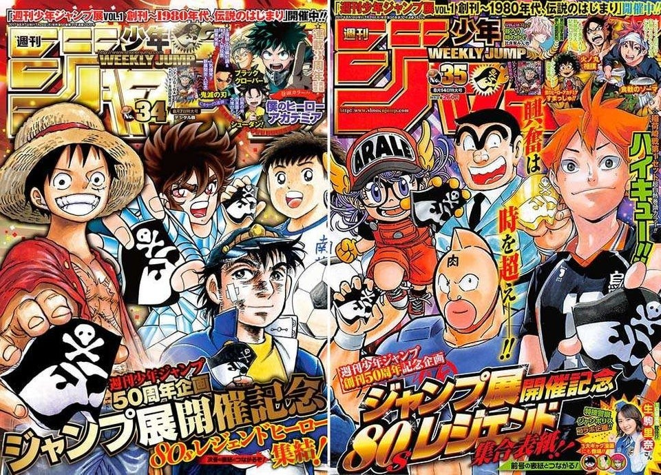 Weekly Shonen Jump Former Chief Editor Hiroki Goto Told the Tales of Legendary Manga from 1968 - 1980s