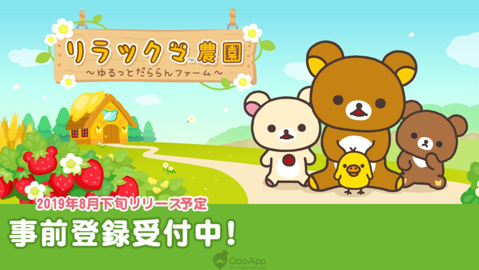 Rilakkuma Farm Pre-Registration Begins