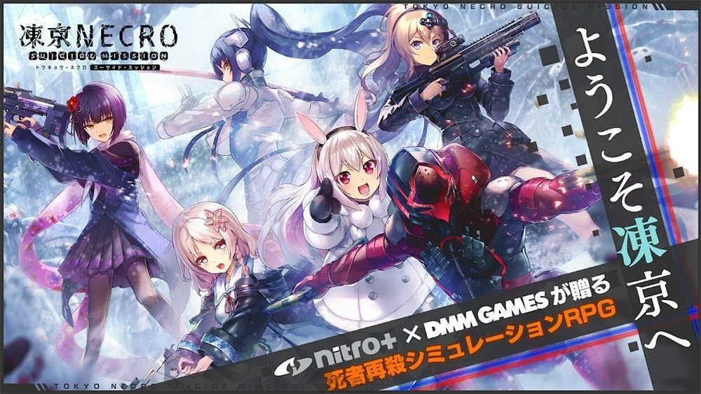 DMM Finally Releases Tokyo Necro: Suicide Mission for Mobile!