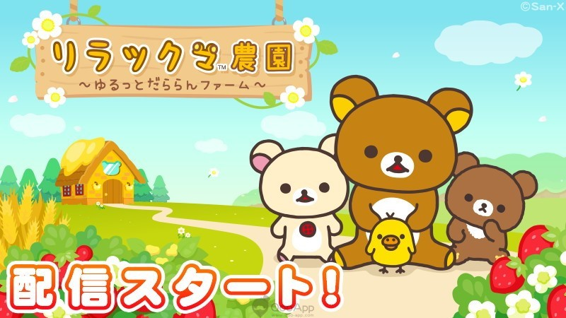 Run your Farm with Rilakkuma! Mobile Game Rilakkuma Farm Now Available for Download!