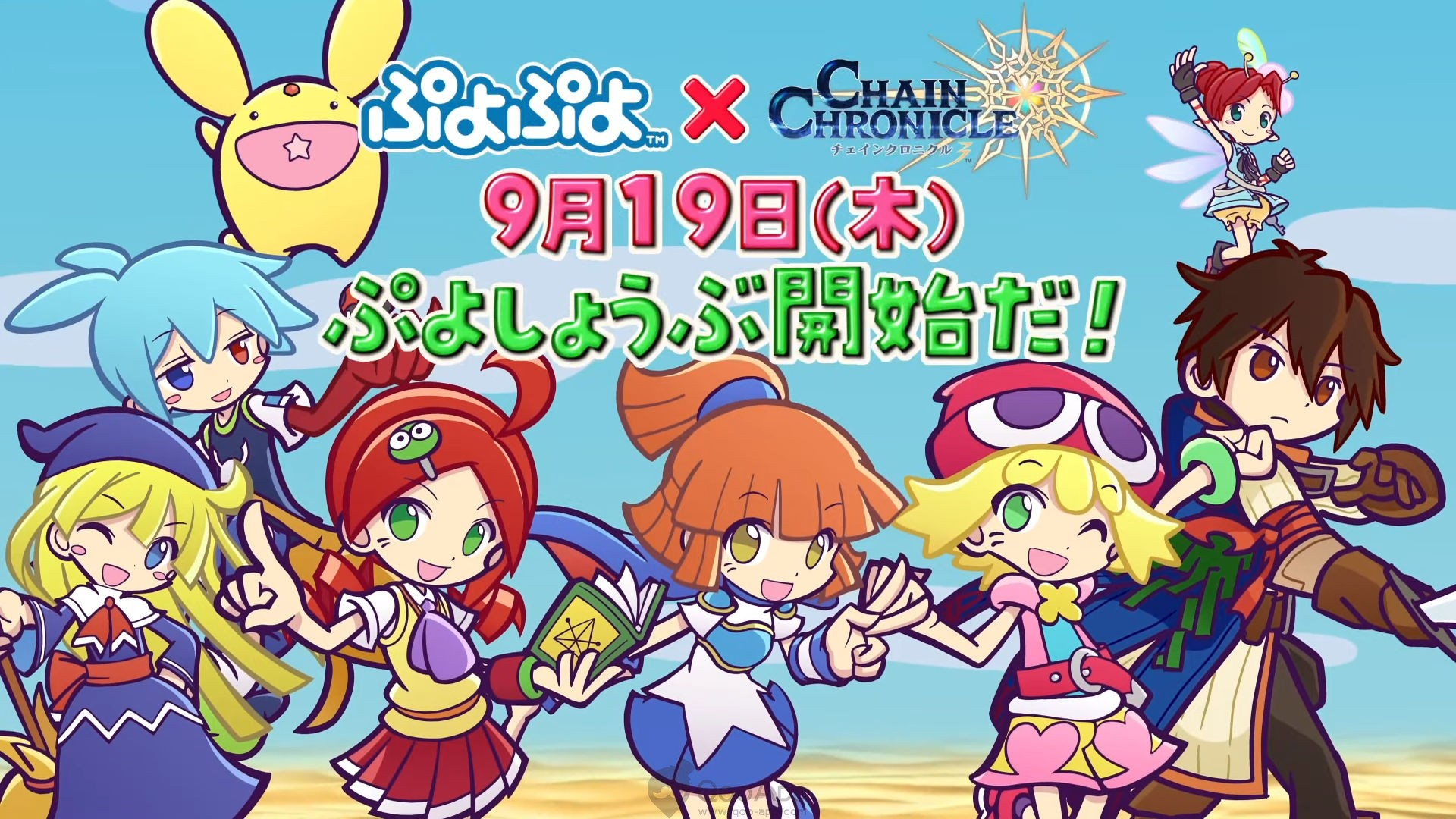 Chain Chronicle x Puyo Puyo Series Collaboration Starts Today!