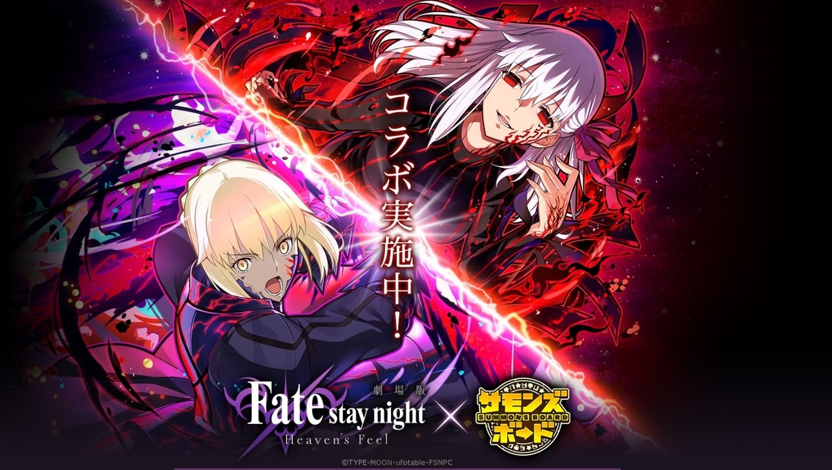 Summons Board X Fate/stay night: Heaven's Feel Collaboration Starts Today!