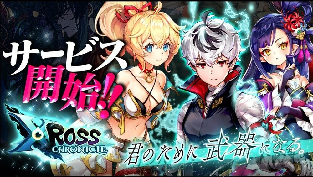 Join Force with Demonic Creatures! LINE Smartphone RPG Xross Chronicle Now Available for Download!