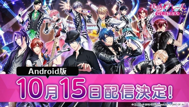 Otome Smartphone Game Sensual Phrase -CLIMAX NEXT GENERATION 15/10 Launch Date Confirmed for Android!