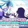 Qoo News Hatsune Miku New Mobile Title Project Sekai
