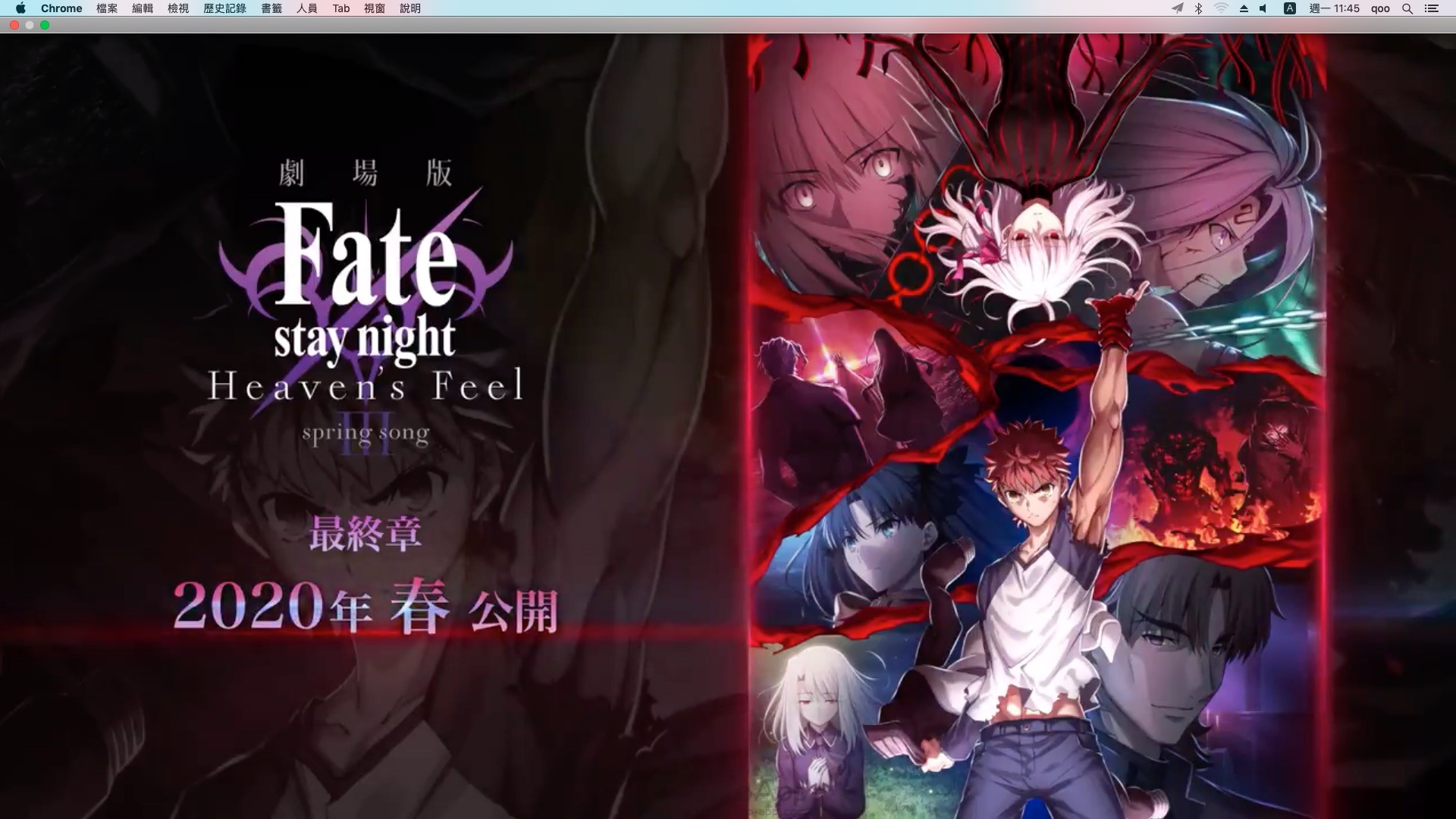 Qoo News Fate Stay Night Heaven S Feel Iii Spring Song Reveals