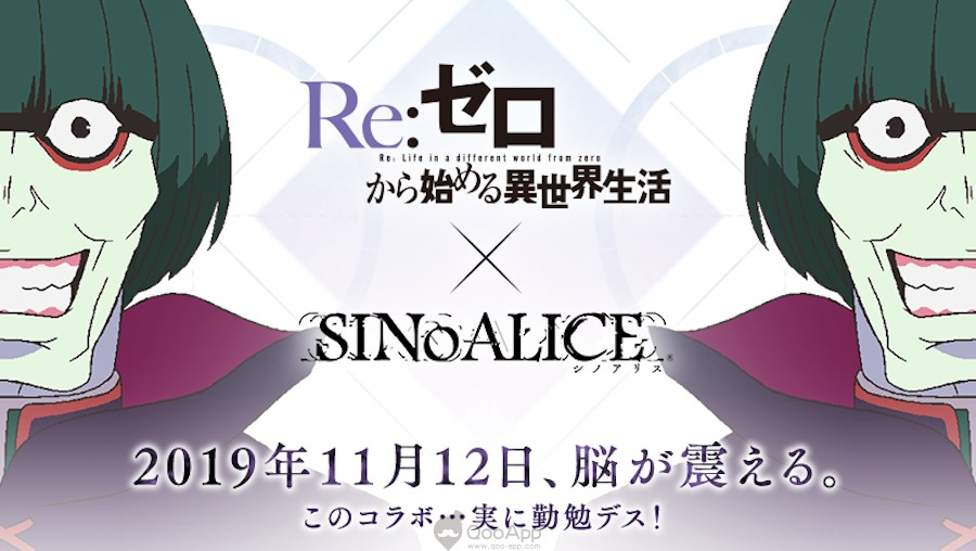 SINoALICE X Re: Zero − Starting Life in Another World Collaboration Starts on 12/11