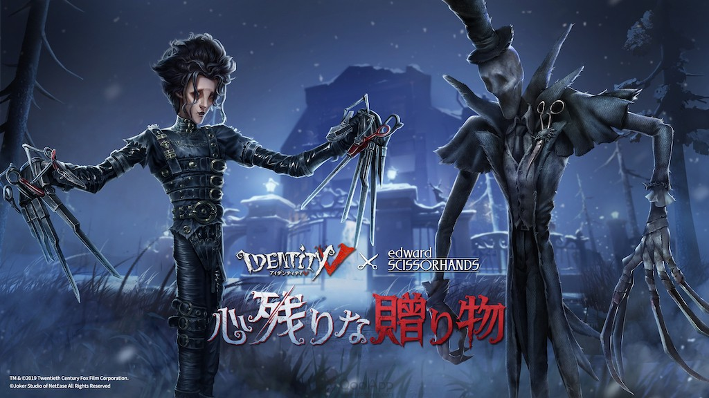 Identity V X Edward Scissorhands Collaboration Announced for 19th December!