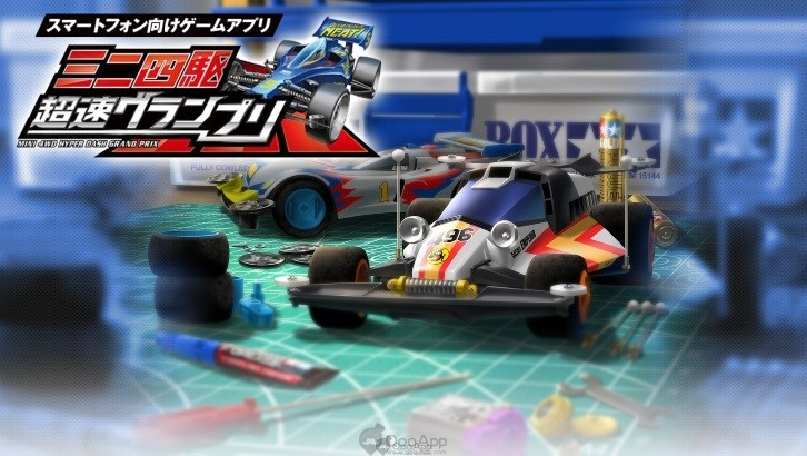 """Mobile Racing Game """"Mini 4WD Hyper Dash Grand Prix"""" Now Available for Download"""