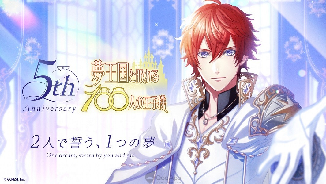 """100 Sleeping Princes & the Kingdom of Dreams"" 5th Anniversary Event ""Promise~Bright Story~"" Reveals Key Visual and Special Website"