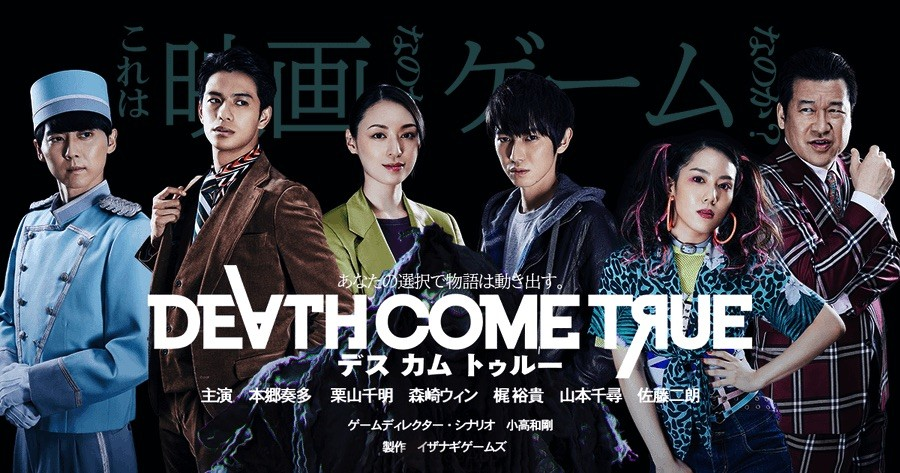 """Death Come True"" To Be Launched Worldwide on June 25 for Smartphones and Switch!"
