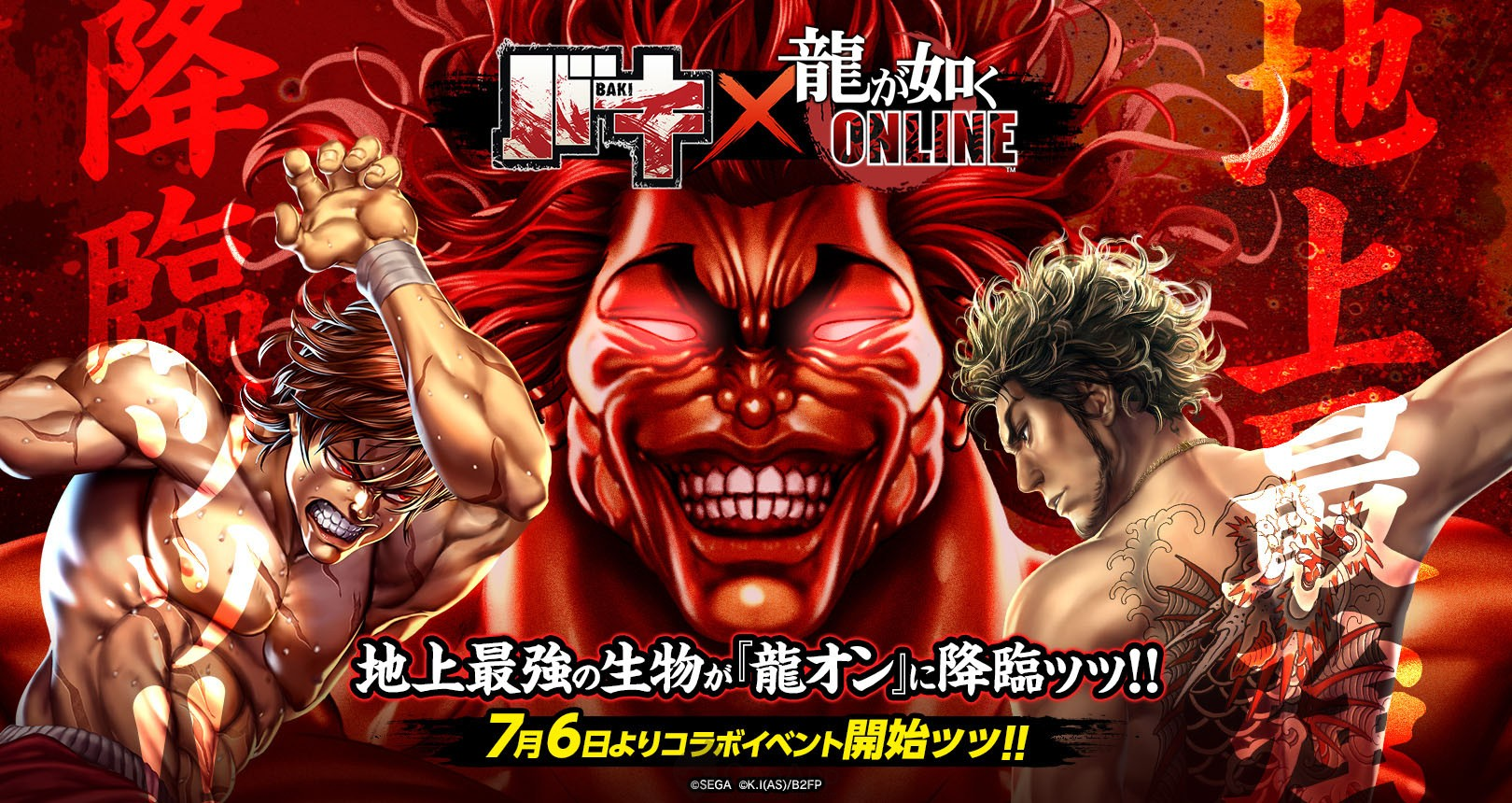 """Yakuza Online"" x ""Baki"" Collaboration Announced for July 6!"