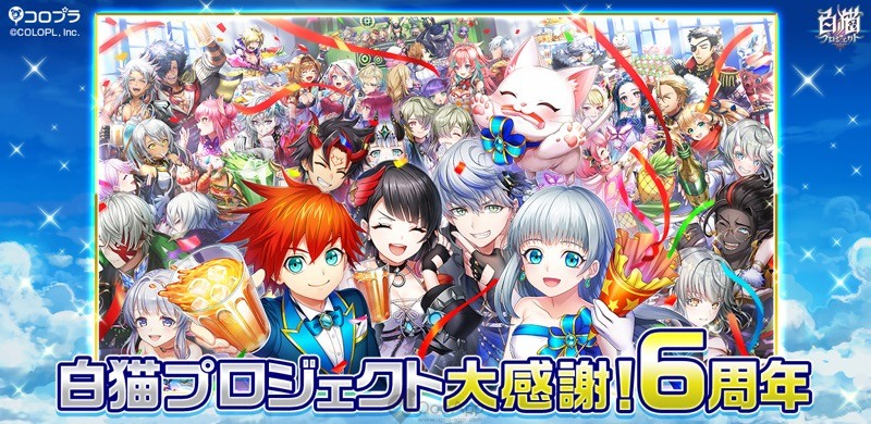 """""""White Cat Project"""" 6th Anniversary Celebration Event Starts Today! Collaboration with """"TenSura"""" Announced!"""