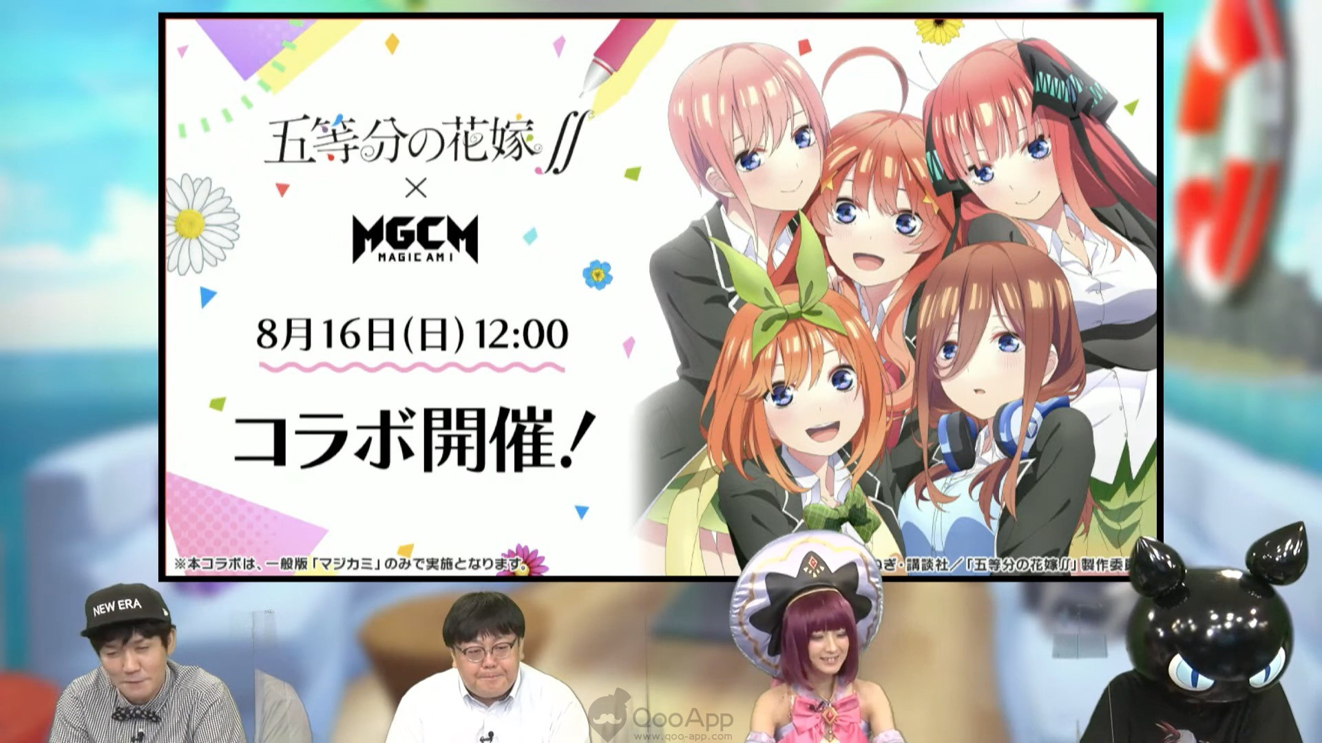 """MAGICAMI"" Gets English Release in Late August! Collaboration with ""The Quintessential Quintuplets∬"" Starts on August 16!"
