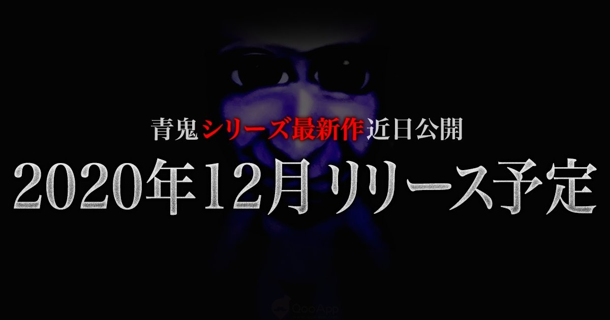 Ao Oni Teases New Mobile Title on Twitter