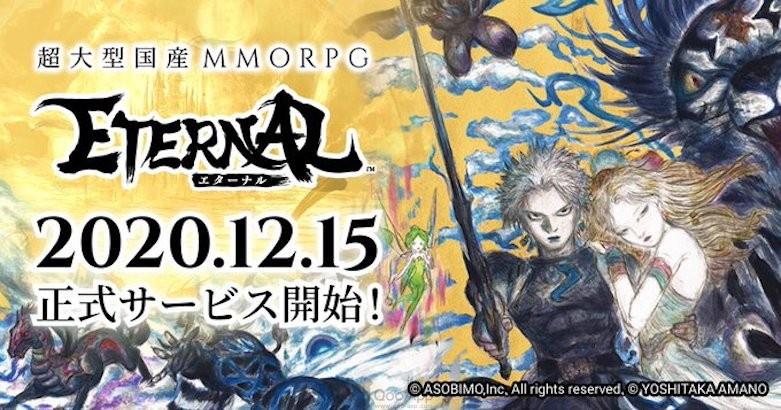 """Asobimo's Large-Scale MMORPG """"Eternal"""" Goes Live After Long Maintenance"""