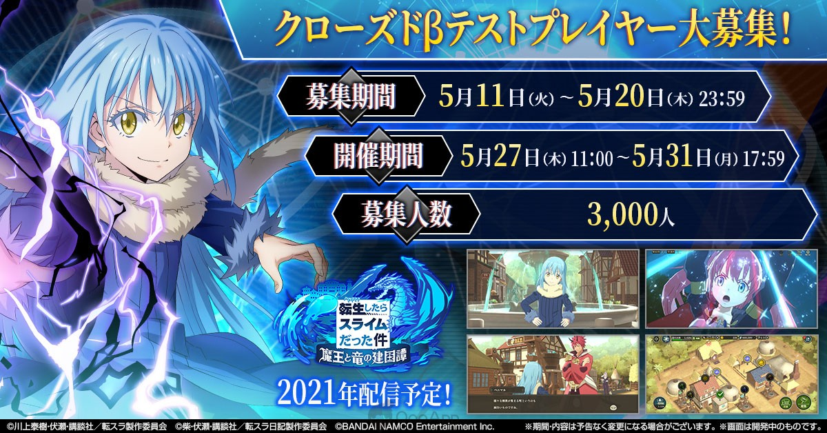 New TenSura Mobile Game Begins CBT on May 27
