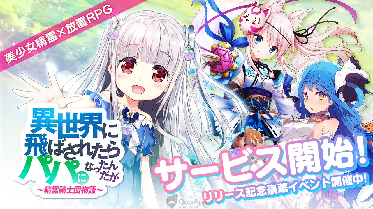 """Are You Ready, Papa? """"Spirit Knight Story"""" idle Game Officially Launches Today!"""
