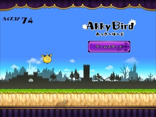 일본 Ambition미니게임 「Akky Bird」출시
