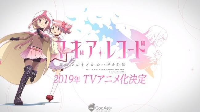 마기아 레코드 TV 애니메 버전으로 2019에 나온대~!