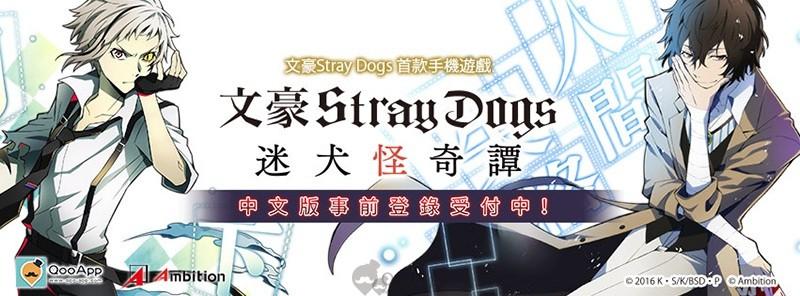 《문호 Stray Dogs》 번체중문판 사전등록 이벤트 시작!