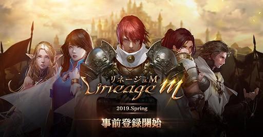 《Lineage M》 일본판 서비스 2019년 봄 예정 및 사전등록 시작